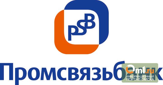 Промсвязьбанк запускает предновогоднюю акцию по вкладу «Моя выгода»