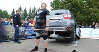 Силач из Омска выиграл турнир по силовому экстриму и установил новый рекорд