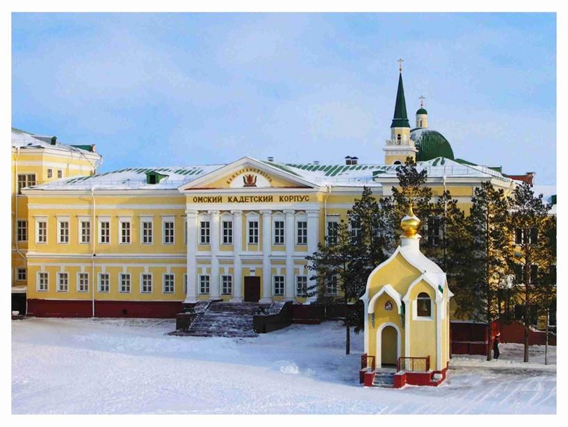 Омский кадетский корпус может замерзнуть
