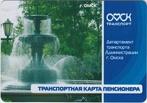 В Омске появились в продаже первые электронные проездные