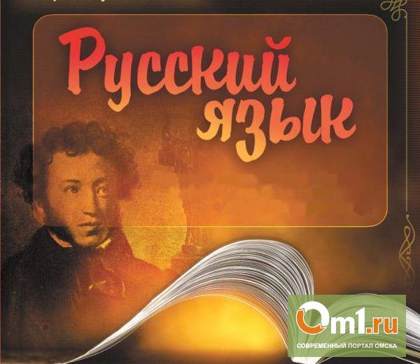 Для омичей русский язык сделают нескучным