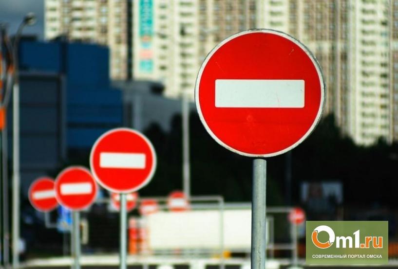 В Омске перекрывают улицы для проведения полумарафона