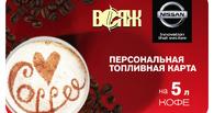 Движение — жизнь! В Омске проходит кофейная акция ко Дню автомобилиста