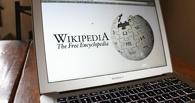 Библиотеки России создадут свою «Википедию»