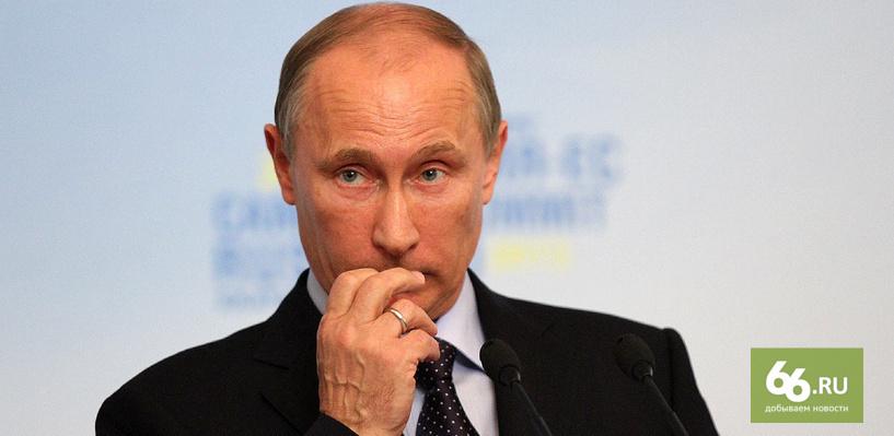Депутаты Европарламента призвали Евросоюз наложить персональные санкции на Владимира Путина