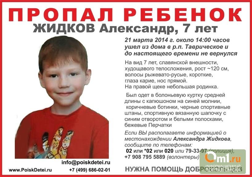 Пропавшего в Омской области Сашу Жидкова видели вчера в поселке