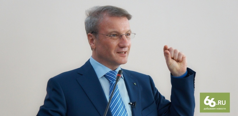 Герман Греф: в следующем году без лицензий останутся еще более 70 банков