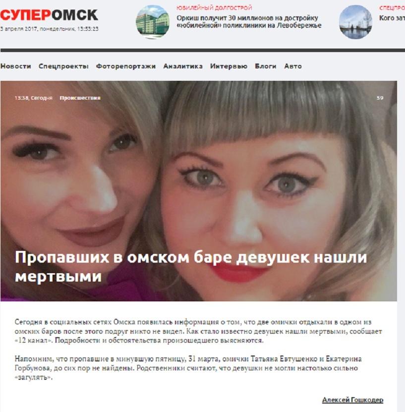 Омская милиция поведала о погибели пропавших девушек: ихтела отыскали вгараже