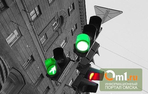 В Омске появится еще один современный светофор