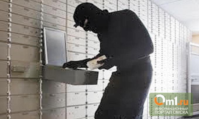 В Омске из офиса «Росгосстрах Банк» вытащили 790 тысяч рублей