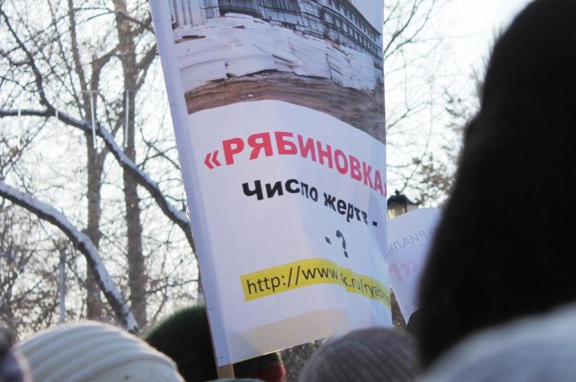 Пикет напротив мэрии Омска: «Рябиновка» погубит переселенцев