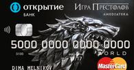 Банк «Открытие» и онлайн-сервис «Амедиатека» объявляют о выпуске банковских карт «Игра престолов»