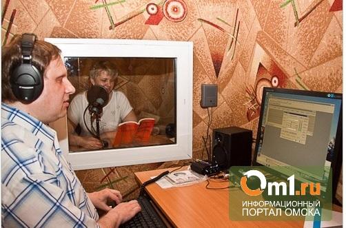 В Омске начнут записывать аудиокниги
