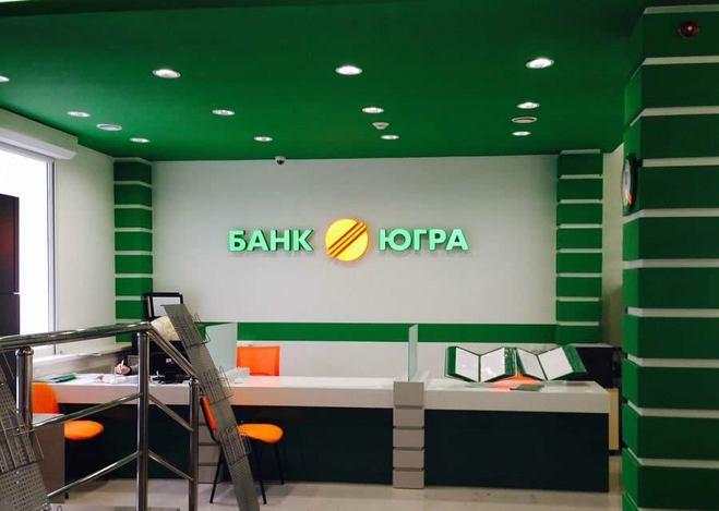 Банк «Югра» проведет «Ипотечные дни» во всех регионах присутствия