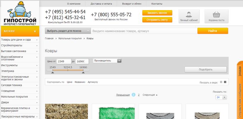 Как выбрать ковролин на сайте виртуальной торговой площадки?