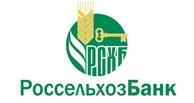 Россельхозбанк снизил ставку по кредиту «Пенсионный» до 13,5% годовых