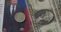 Рубль достиг дна на фоне снижения рейтинга России до «мусорного» уровня