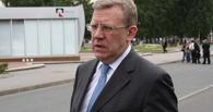 Алексей Кудрин выступил за проведение досрочных президентских выборов