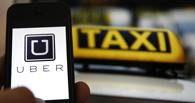 В Омске появилось Uber-такси