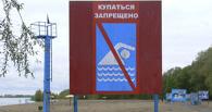 Два омских пляжа прекратили свою работу