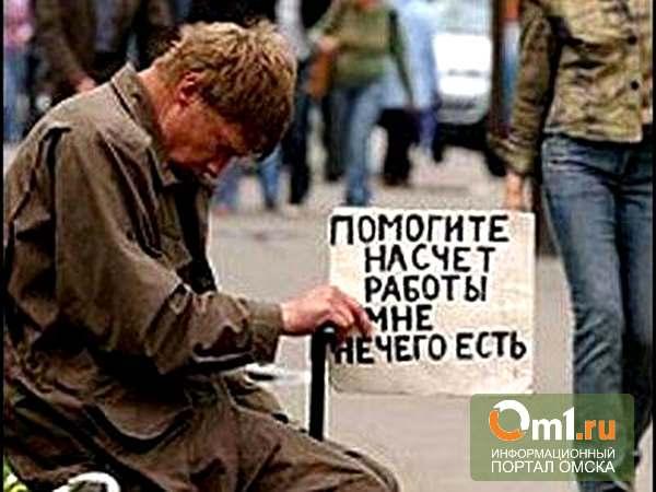 В Омской области, оказывается, почти нет безработицы