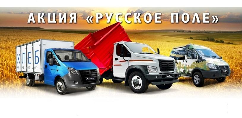 Автомобили «ГАЗ» для производителей сельхозпродукции с выгодой в 100 000 рублей