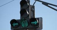 Омичи могут сами выбрать места установки новых светофоров