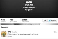 Столичного студента задержали за взлом аккаунта ФАС в Twitter