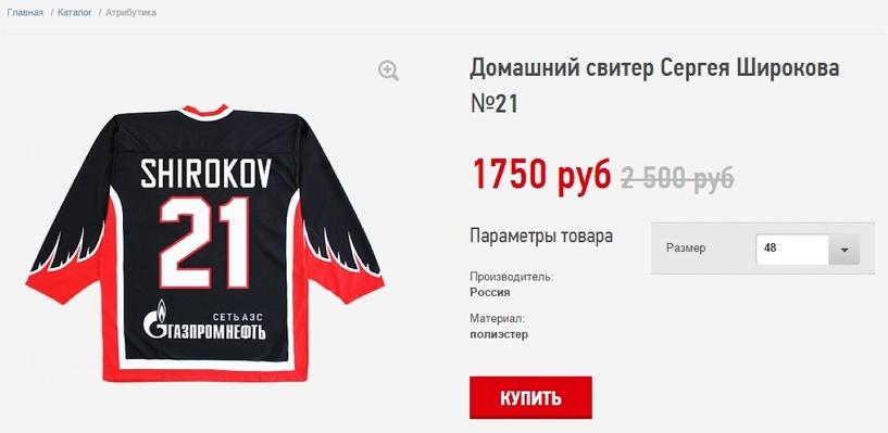 «Авангард» устроил распродажу свитеров Сергея Широкова