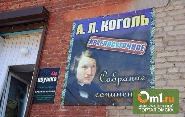 Омичи все-таки оскорбились рекламой алкоголя с Гоголем