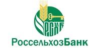 По итогам 2015 года Россельхозбанк увеличил объем кредитования АПК на 41%