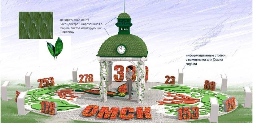 Мэрия потратит 600 тысяч рублей на цветочную композицию с «Омскими курантами»