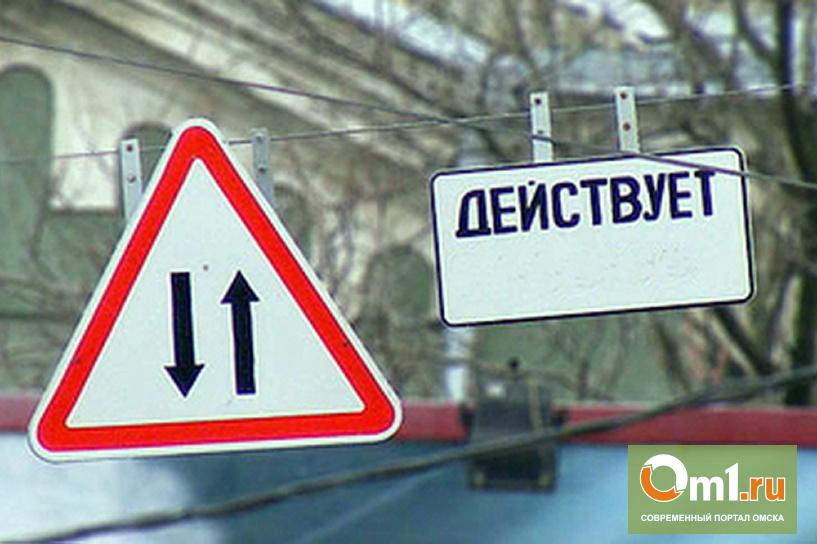 Завтра на улице Пушкина в Омске откроется двустороннее движение