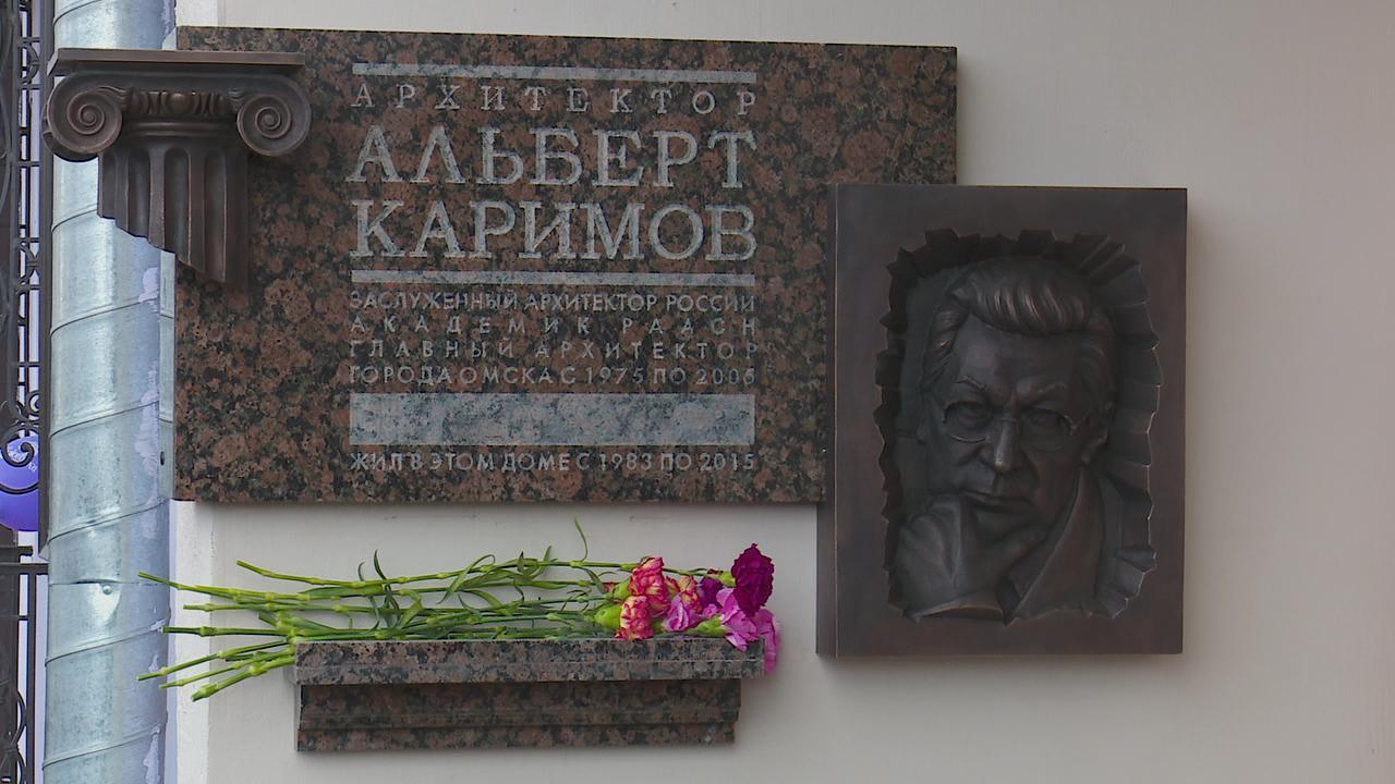 ВОмске увековечили память архитектора Альберта Каримова