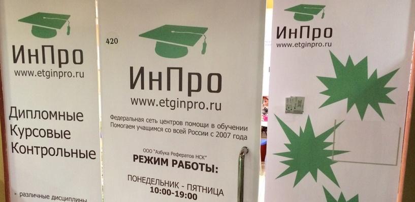 Центр помощи в обучении «ИнПро» теперь и в Омске
