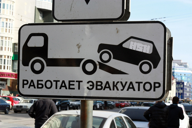 Эвакуацию машин, не мешающих движению, хотят запретить