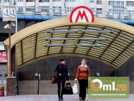 Проект обновленного омского метро прошел экспертизу в Москве