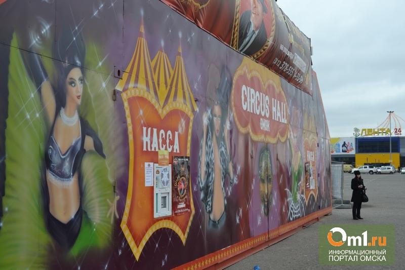 Жалобу в прокуратуру на Omsk Circus Hall написал директор омского госцирка