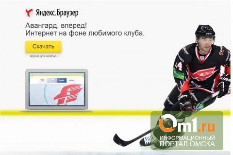 «Яндекс» запустил браузер с символикой омского «Авангарда»