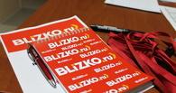Федеральная сеть BLIZKO.RU открыла свое представительство в Омске