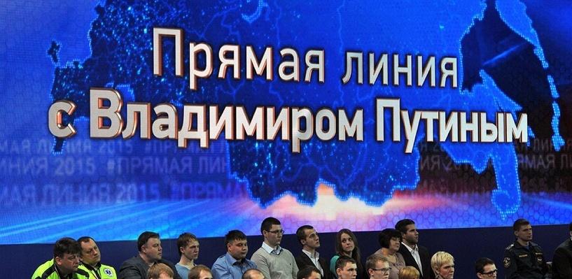 Перерыв на Путина: президент отвечает на 1,9 млн вопросов в прямом эфире