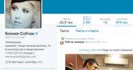Twitter защитил Ксению Собчак от Роскомнадзора