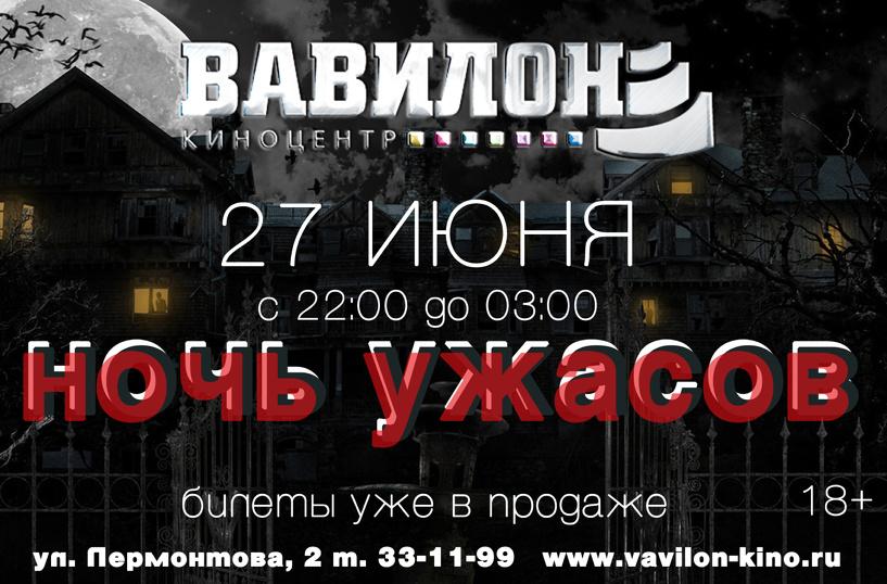 Ночь ужасов в киноцентре «Вавилон»