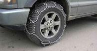 Омским водителям зимой придется возить с собой цепи противоскольжения
