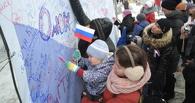 Омичи оставили сотню пожеланий на баннере «Россия — это я»