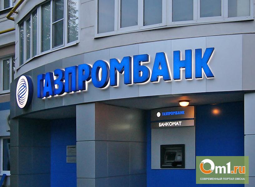 УК «Газпромбанк – Управление активами» привлекла 25-й эндаумент на обслуживание