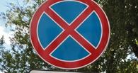 На улице Омской вблизи 4-й Линии запретят остановку