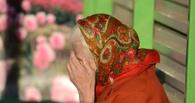 Омичка украла у 84-летней старушки золотой крест