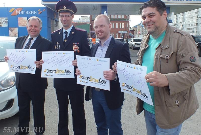 #СпаситеДетскиеЖизни: Омские водители присоединились к международной акции