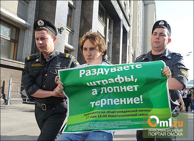 Закон о митингах официально признали противоречащим Конституции
